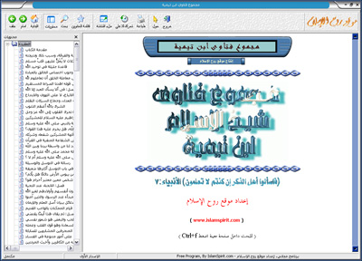 مجموع فتاوى ابن تيمية الإصدار fatawaa_ibntaimia_01_pic_01.jpg