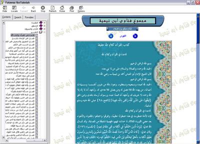 مجموع فتاوى ابن تيمية الإصدار fatawaa_ibntaimia_01_pic_02.jpg