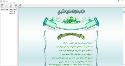 الجامع لتراث الشيخ الألباني - الإصدار الثالث