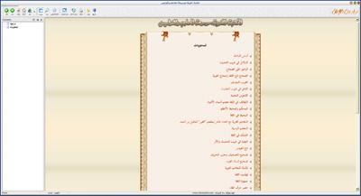 المكتبة اللغوية الالكترونية: موسوعة المعاجم والقواميس - الإصدار الثاني