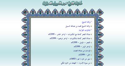 مكتبة الشيخ محمد بن عبد الله السبيل - الإصدار  الثاني