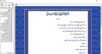 مكتبة الشيخ عطية محمد سالم Maktabat_atia_salem_pic_01
