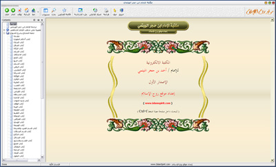 مكتبة الإمام ابن حجر الهيتمي - الإصدار الأول