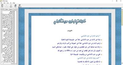 مكتبة الإمام ابن حزم الأندلسي - الإصدار الأول