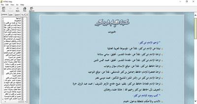 مكتبة الإمام ابن كثير - الإصدار الأول Maktabat_ibnkathir_pic_01