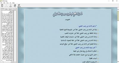 مكتبة الإمام ابن رجب الحنبلي - الإصدار الثاني