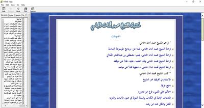 مكتبة الشيخ محمد أمان الجامي - الإصدار الثالث