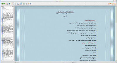 مكتبة الشيخ مقبل الوادعي - الإصدار الثاني Maktabat_muqbel_pic_01