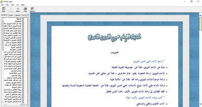 مكتبة الإمام النووي - الإصدار الأول