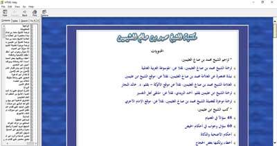مكتبة الشيخ محمد بن صالح العثيمين - الإصدار الأول
