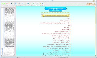 مكتبة الشيخ ربيع المدخلي Maktabat_rabee_pic_02
