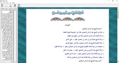 مكتبة الشيخ عبد الرحمن السعدي - الإصدار الثالث