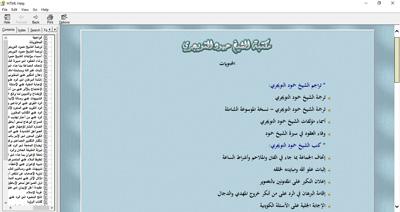 مكتبة الشيخ حمود التويجري - الإصدار الرابع