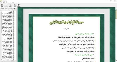 مكتبة الإمام الذهبي - الإصدار الأول