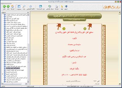 موسوعة المؤلفات العلمية لأئمة الدعوة النجدية - الإصدار الثالث
