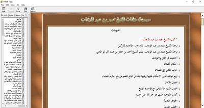 موسوعة مؤلفات الشيخ محمد بن عبد الوهاب - الإصدار الرابع