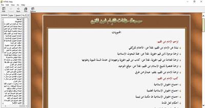 موسوعة مؤلفات الإمام ابن القيم - الإصدار الثاني