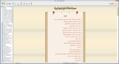 حصريا موسوعة مؤلفات الإسلام تيمية