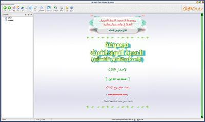 تحميل برنامج موسوعة الحديث النبوى الشريف - اكثر من 120000 الف حديث mawsoaat_hadeeth_pic_01.jpg