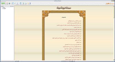 موسوعة شروح الحديث - الإصدار الأول Mawsoaat_shurooh_hadith_pic_01